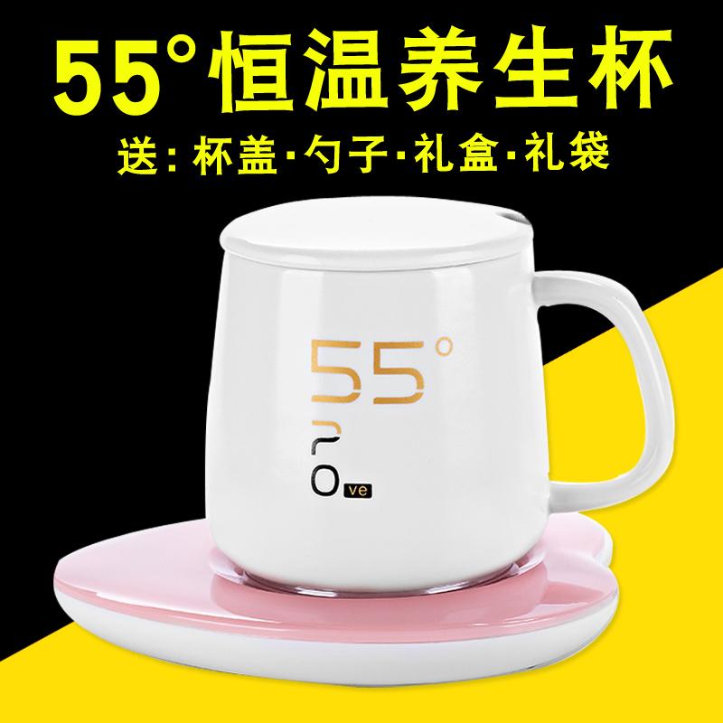 55度恒温养生杯