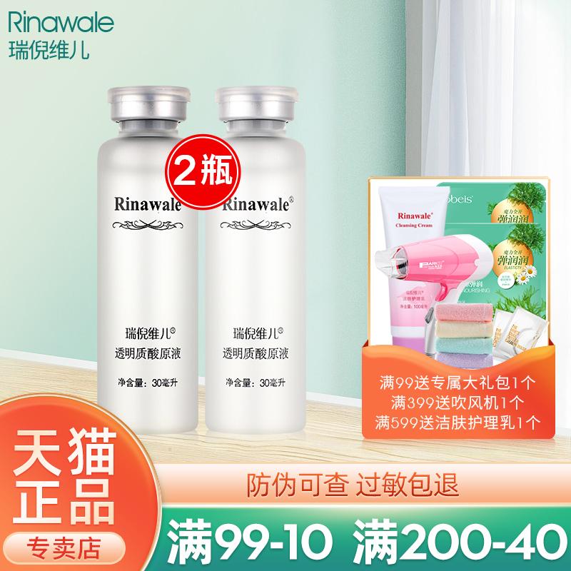 康婷瑞倪维儿官方旗舰店正品专柜透明质酸原液补水保湿玻尿酸2瓶