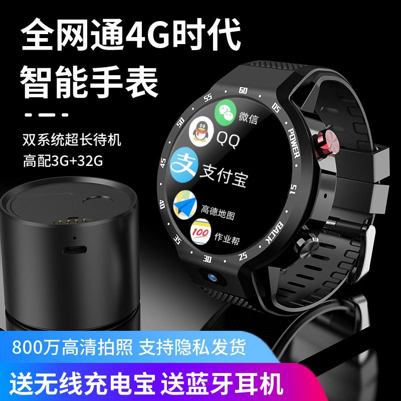 【升级双系统】4G高清大屏 智能手表wifi电话手表定位拍照防水 学生手表手机插卡电信通话男成人全网通watch