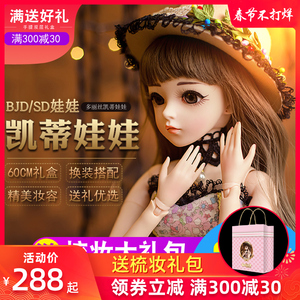 Doris Katie doll bjd joint doll toy simulation girl SD doll 60 cm princess toy