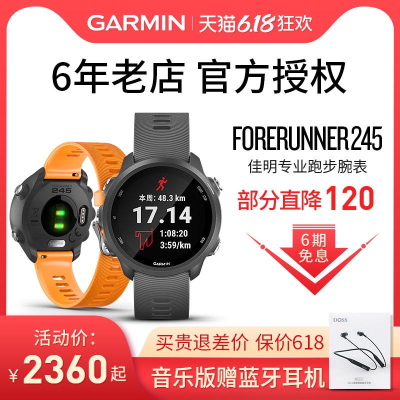 Garmin佳明运动手表旗舰佳明245m音乐血氧跑步户外手表佳明手表