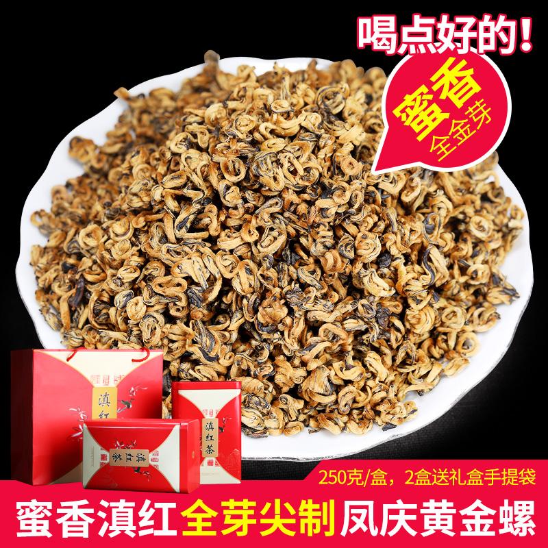 滇红茶 2017年蜜香金芽250克盒装 古树黄金螺云南凤庆滇红茶红茶