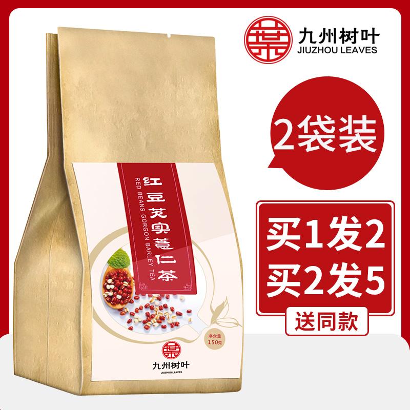 红豆薏米芡实茶赤小豆红薏仁米茶苦荞大麦茶叶茶包薏米水花茶组合优惠券