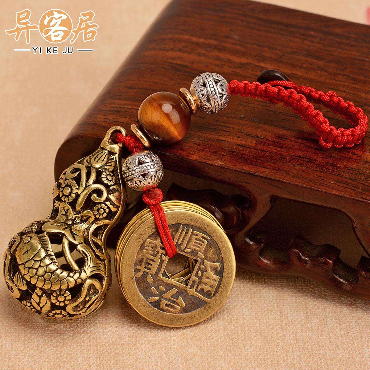 异客居汽车钥匙挂件双鱼铜葫芦五帝钱钥匙扣挂件个性创意生日礼物