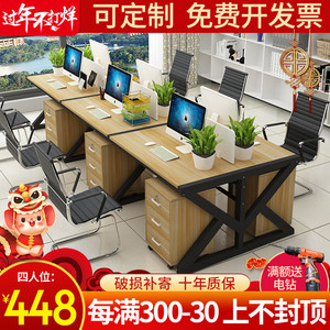 Staff desk staff computer desk and chair combination simple modern office furniture 2/6 four 4 screen work station