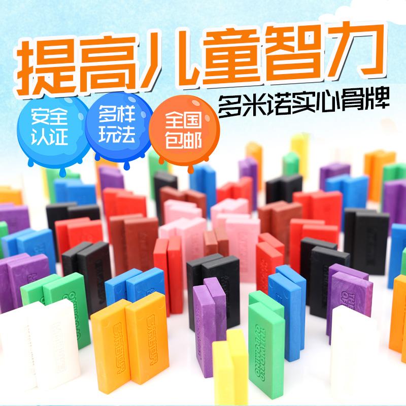 多米诺世界-实心多米诺骨牌   100块/盒   满5送1(码尺/挡板)