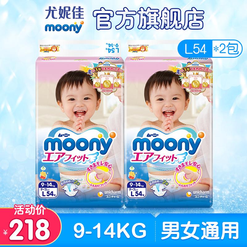 日本尤妮佳Moony畅透系列婴儿轻薄透气纸尿裤L54片*2包尿不湿