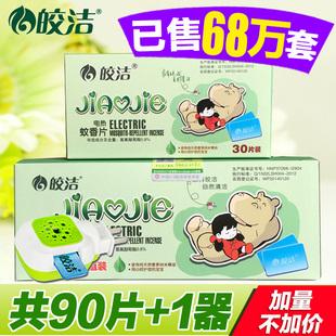 皎洁电热蚊香片90送加热器套装家用插电式驱蚊灭蚊片无味婴儿孕妇