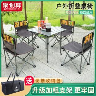 折叠桌椅户外便携式车载自驾游铝合金野外野餐桌椅套装露营装备