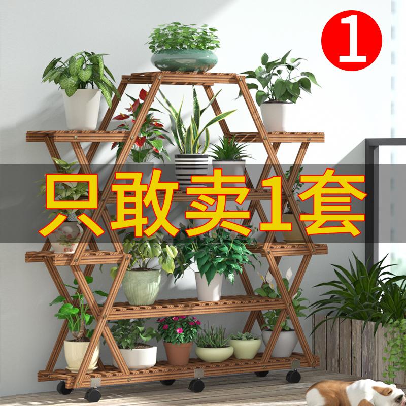 点击查看商品:阳台花架子置物架家用花盆架实木落地式多肉客厅花园室内角落多层