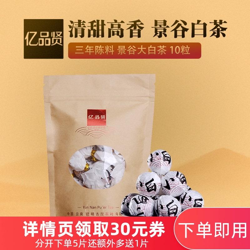 券后49.9 亿品贤三年陈期清甜高香云南景谷大白茶龙珠10粒 小白