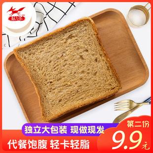 全麦面包切片手撕吐司无黑糖0油粗粮脂肪健身热量脱低代早餐整箱