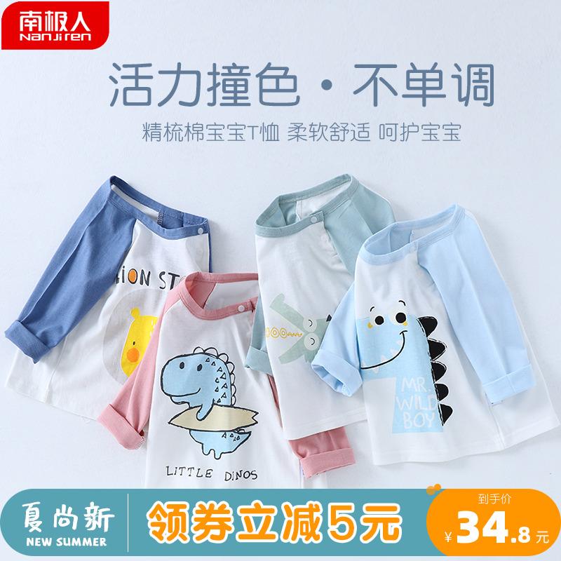 宝宝长袖t恤两件装男女童新款插肩袖婴儿潮童装春秋纯棉儿童上衣