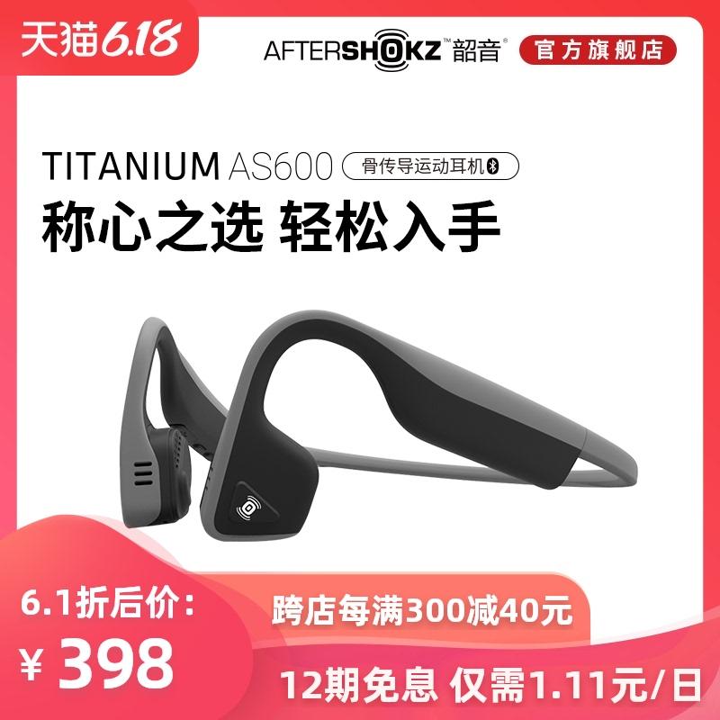 AfterShokz韶音AS600骨传导蓝牙耳机运动无线不入耳骨传感挂耳式