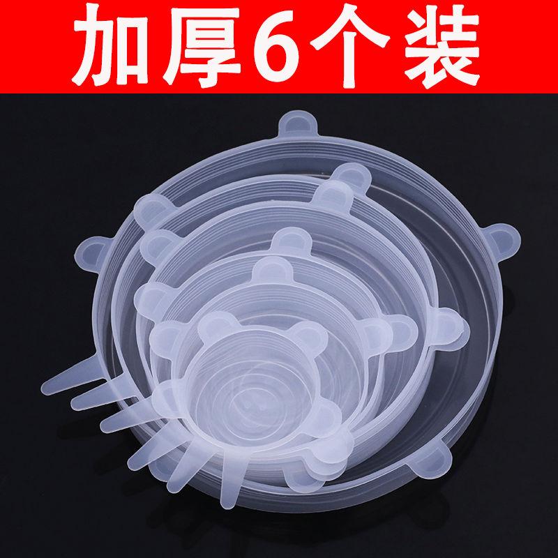 食品级硅胶保鲜盖万能碗盖子密封家用圆保鲜膜多功能保险冰箱神器