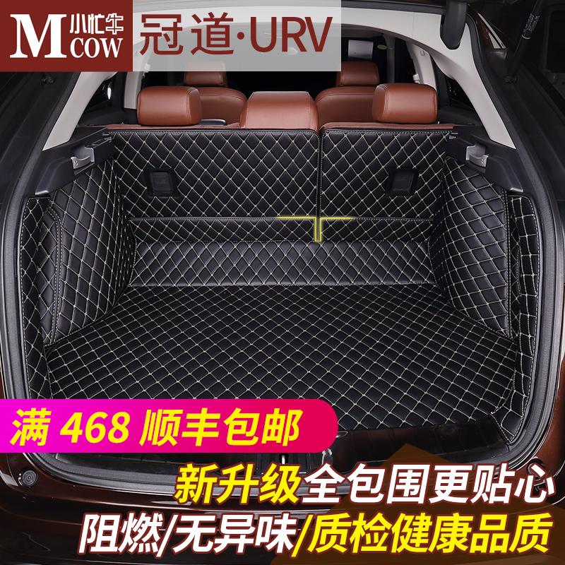 冠道后备箱垫全包围2017款本田URV冠道改装专用装饰汽车尾箱垫