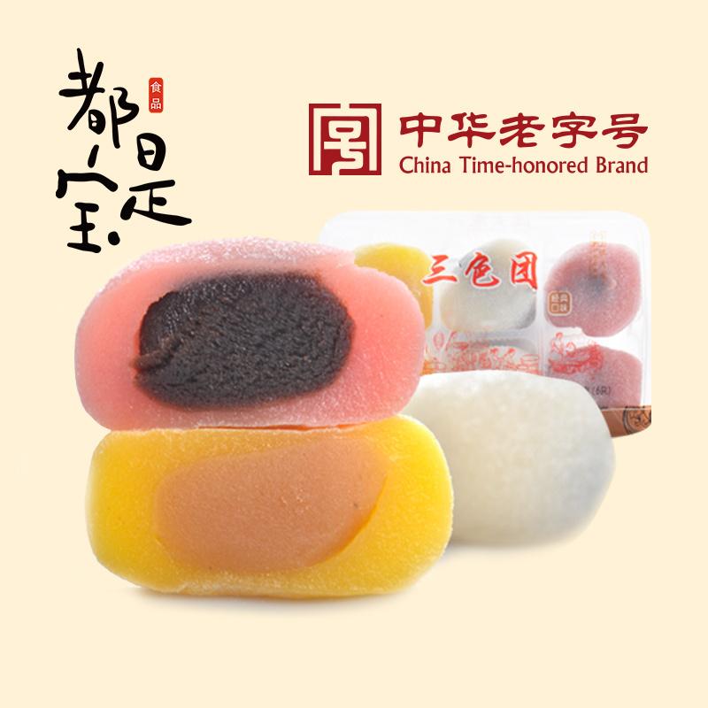 上海沈大成三色团360g团子特色糕点传统美食零食休闲下午茶老字号