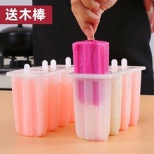 4连冰棍模具老冰棒lu6制雪糕儿ft毒家用冻冰淇淋做