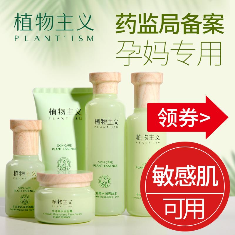 植物主义孕妇专用护肤品水乳套装纯补水哺乳期孕期化妆旗舰店正品