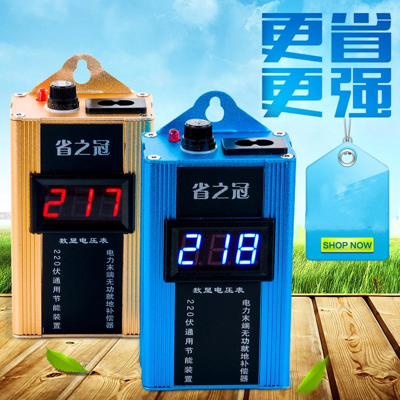 智能 节电器 家用 家庭 电表 电器 液晶屏 大功率 加强版 空调 冰箱