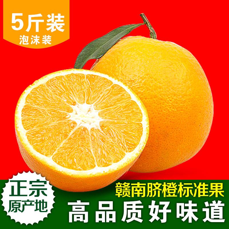 一品优正宗赣南脐橙江西特产新鲜水果橙子赣州脐橙5斤精选礼盒装