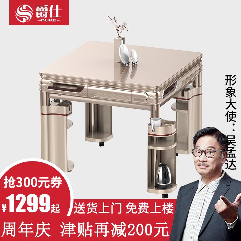 爵仕麻将机全自动折叠四口机静音电动麻将台家用餐桌两用麻将包邮