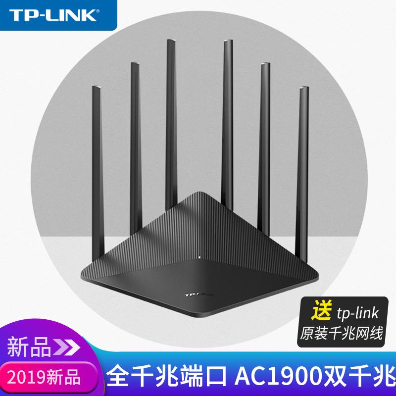 【新品上市】TP-LINK AC1900 TL-WDR7660千兆版 tplink全千兆端口 双频路由器无线家用穿墙高速穿墙王wifi