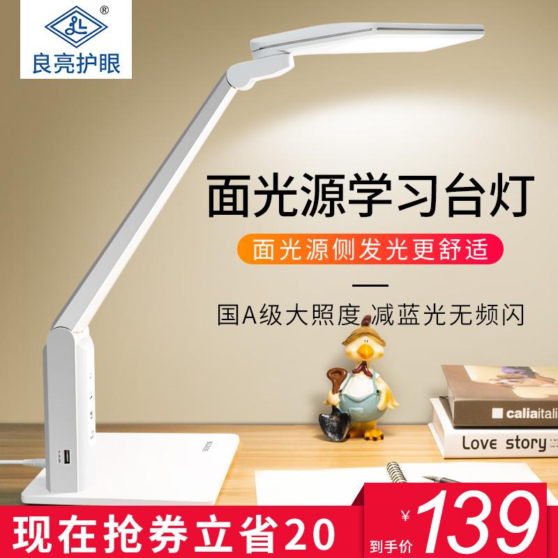 良亮LED台灯护眼书桌儿童小学生学习家用卧室床头创意插电阅读灯-良亮灯具旗舰店