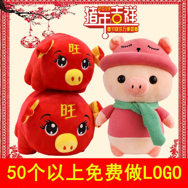 2019猪年吉祥物公仔生肖猪玩偶毛绒玩具娃娃年会礼品定制新年礼物