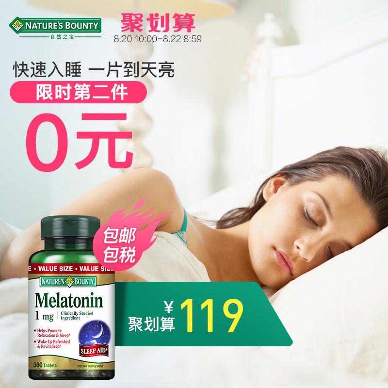 自然之宝美国进口melatonin褪黑素片1mg帮助睡眠安眠倒时差退黑素