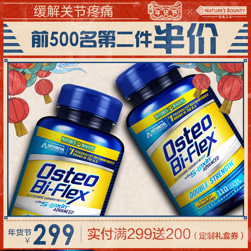 自然之宝Osteo美国进口氨糖软骨素110片*2瓶维骨力骨关节氨基MSM