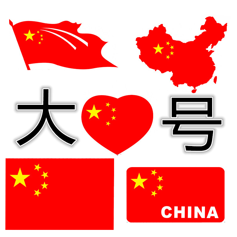中国五星红旗爱国车贴汽车标装饰个性反光国旗贴纸划痕遮挡贴纸