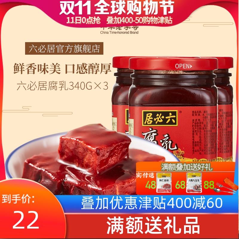 六必居红腐乳340g*3火锅大块豆腐乳腐乳汁调料酱红方豆腐蘸料特产