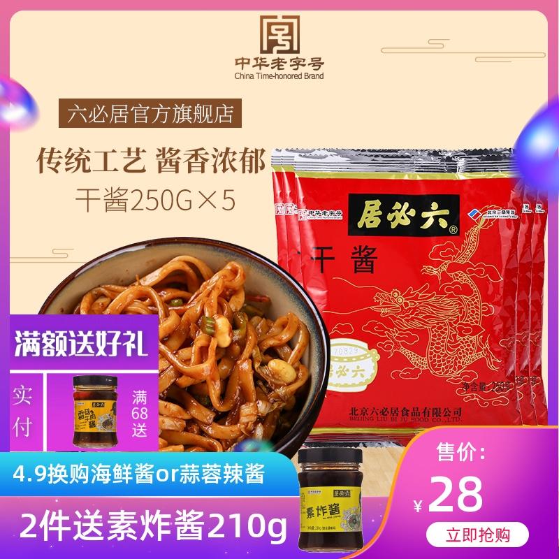 六必居干酱250g*5袋豆瓣酱黄酱拌面酱老北京炸酱卤肉干黄豆酱蘸酱