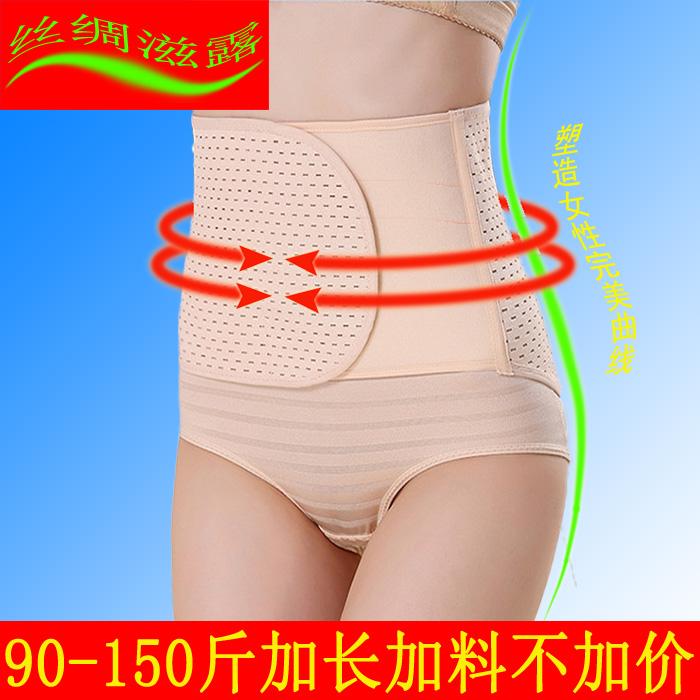 收腰薄款束腹带产后收腹塑腰剖腹顺产绑肚子的瘦身腰封束腰绑带女