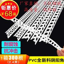 PVC陰陽角線刮膩子塑料護角條陽角線條陰角線條護牆角全新料2.4米