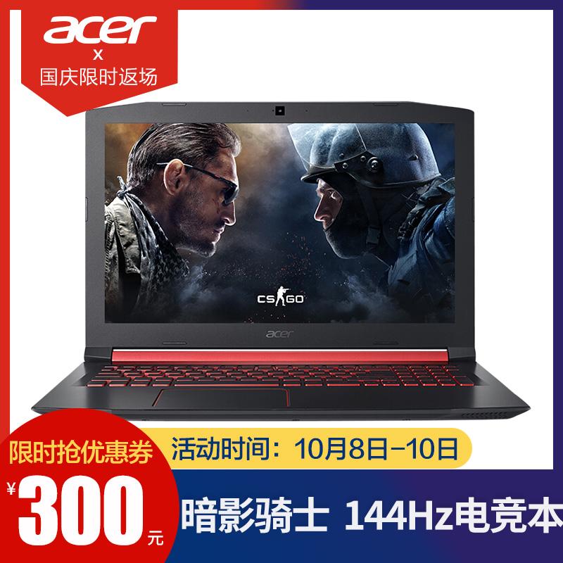 Acer/宏�暗影骑士3AN515笔记本电脑游戏本高配i5轻薄学生15.6英寸手提电脑独显锐龙RX560X2019款笔记本电脑