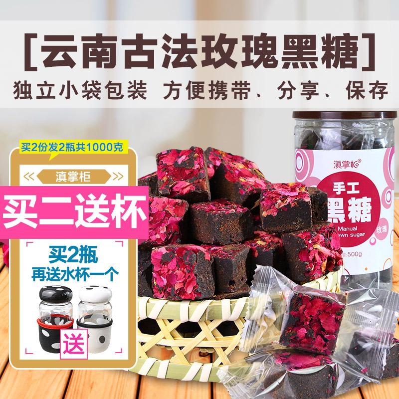 云南玫瑰黑糖块古法纯手工老红糖月子糖500g甘蔗熬制老红糖块土红