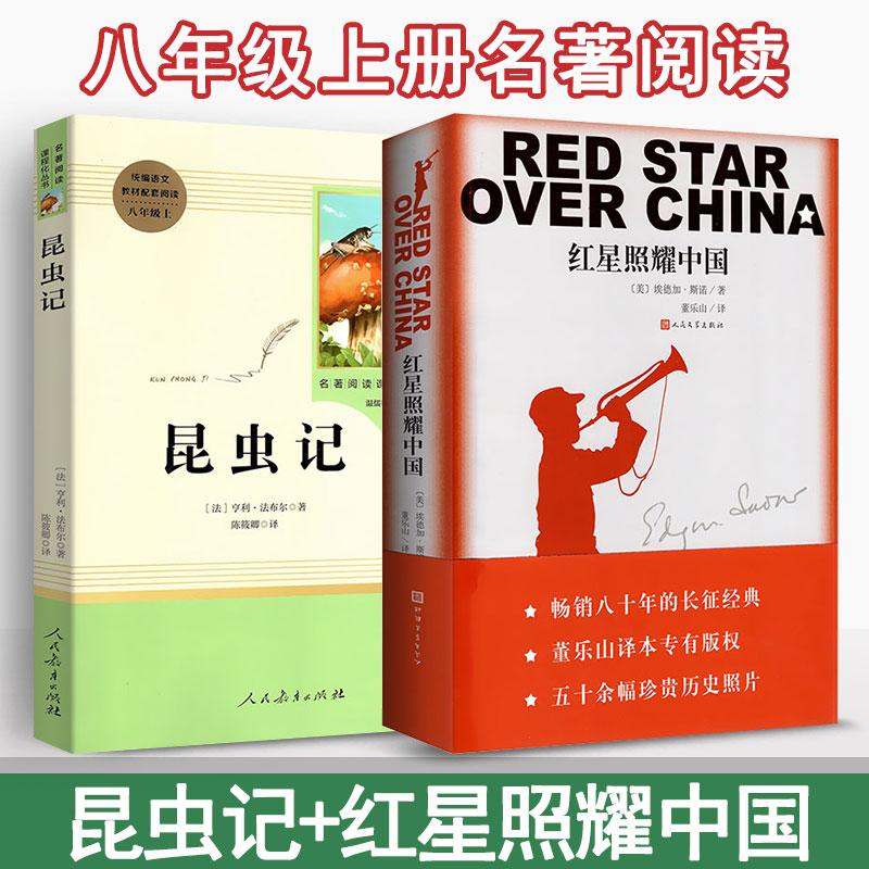 预售人教版昆虫记+红星照耀中国2本套装 适用于八年级上册阅读书目 初二初2上册语文教材配套阅读资料书 中学生课外阅读辅导资料书