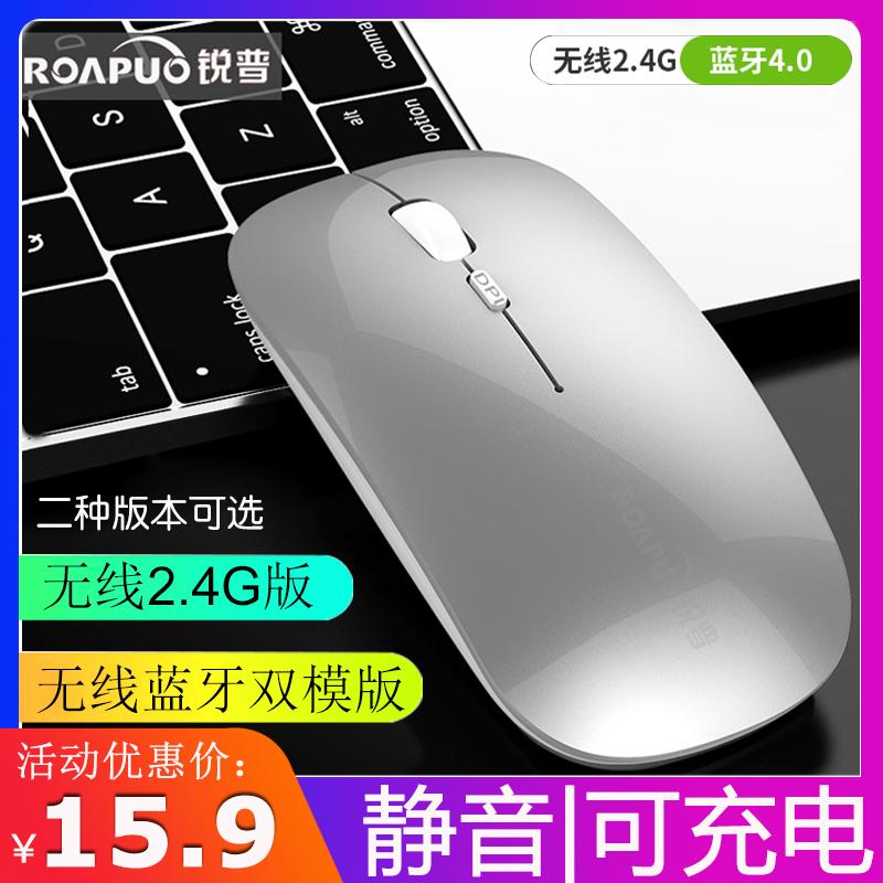 无线蓝牙鼠标 充电无声静音苹果macbook air笔记本电脑女生薄鼠标优惠券