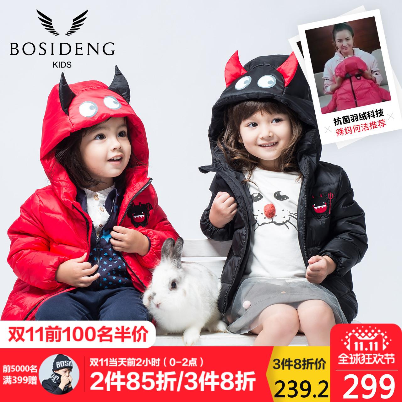 波司登童装男女宝宝中小童保暖羽绒外套秋冬新品可爱造型羽绒服潮
