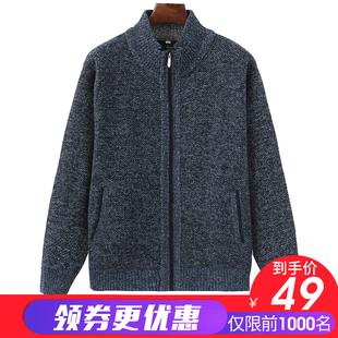 中年加绒加厚羊毛开衫男爸爸冬装保暖外套中老年立领拉链毛衣上衣