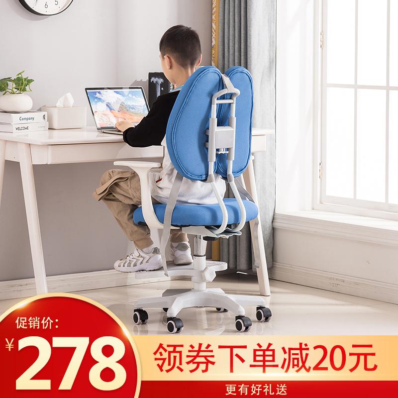 点击查看商品:儿童学习椅子矫正坐姿防驼背小学生椅子可调节升降靠背家用写字椅