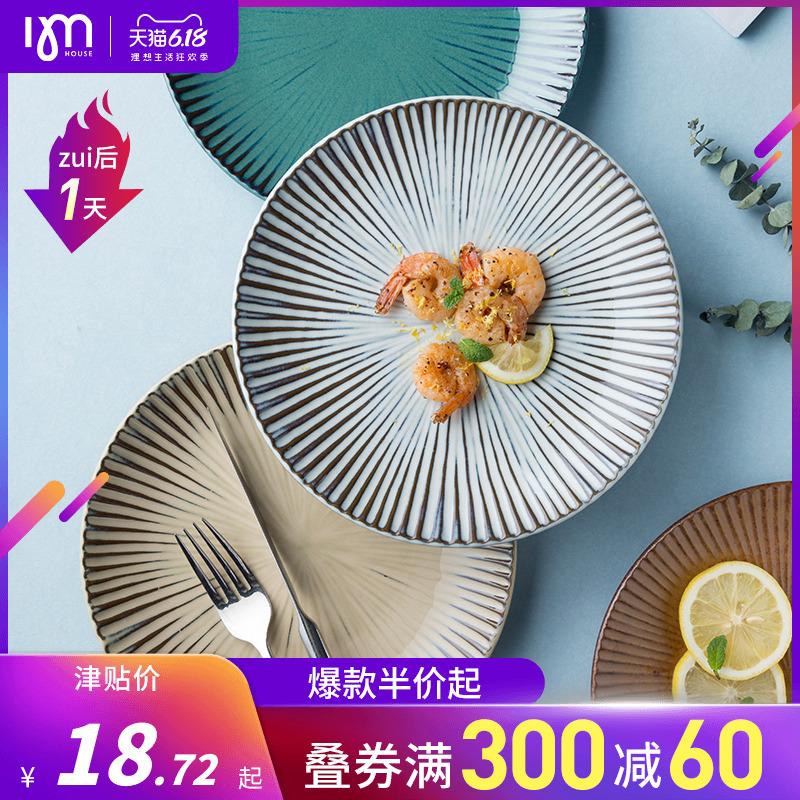 IM盘子菜盘家用餐具陶瓷碟子 日式寿司料理盘8.7英寸牛排盘西餐盘