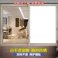白色不透明遮光玻璃贴lu7不透光窗ng用防晒隔热膜浴室防走光