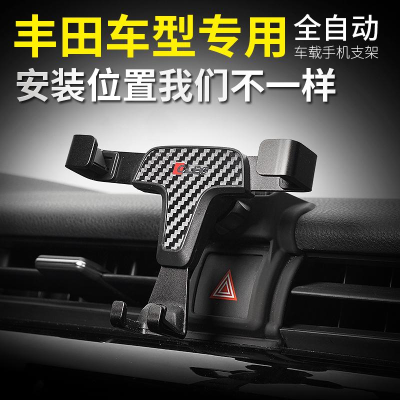 丰田凯美瑞CHR奕泽汉兰达RAV4荣放专用手机架 车载出风口导航支架