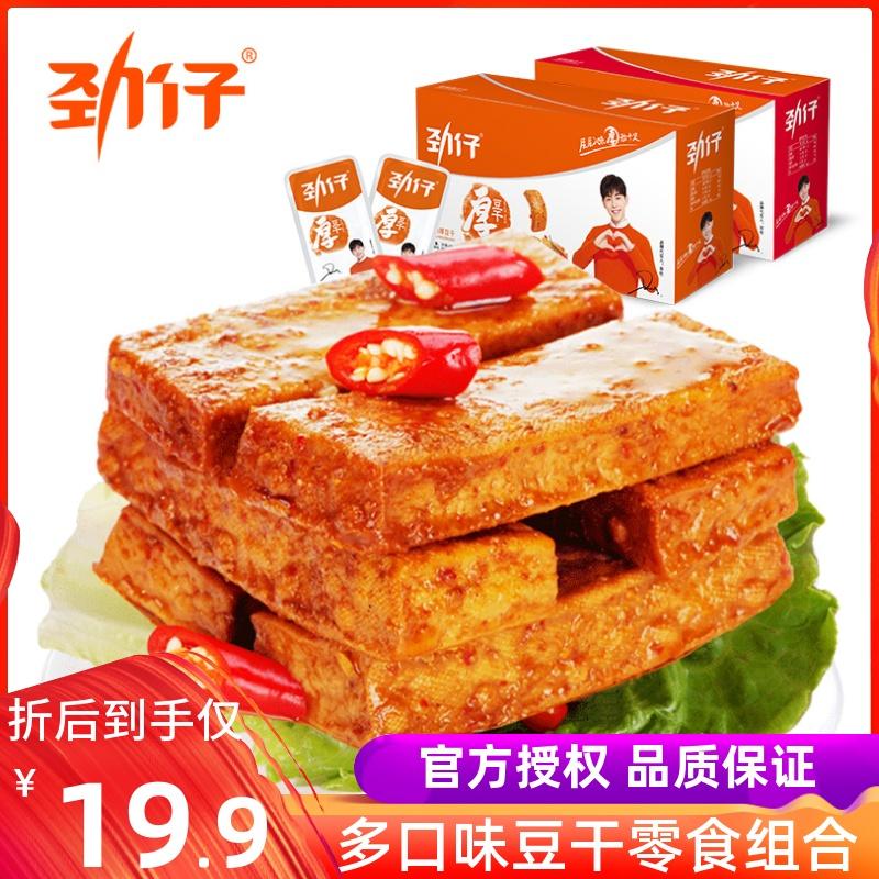 【临期特惠食品】劲仔豆干休闲网红小零食小吃麻辣豆腐干包装