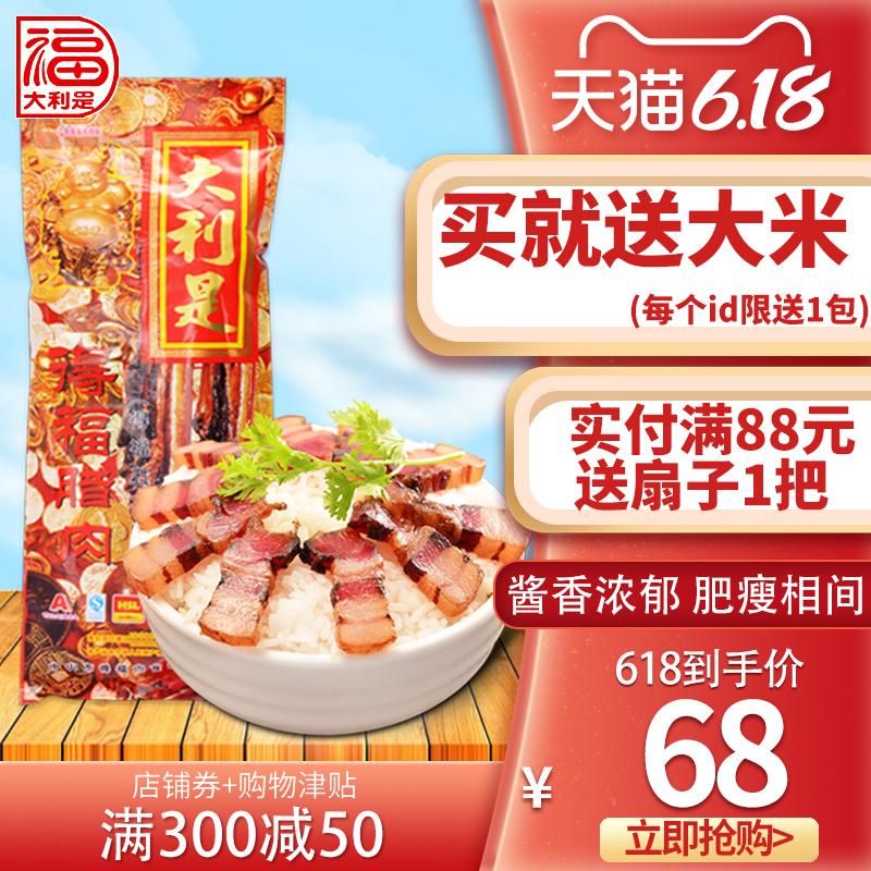 得福大利是腊味 广东腊肠广式五花腊肉 广味腌肉特产500g 煲仔饭