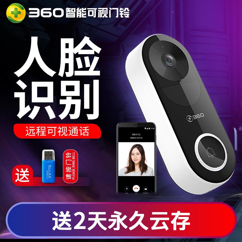 360智能电子猫眼摄像头手机WiFi可视门铃免打孔夜视家用防盗门镜