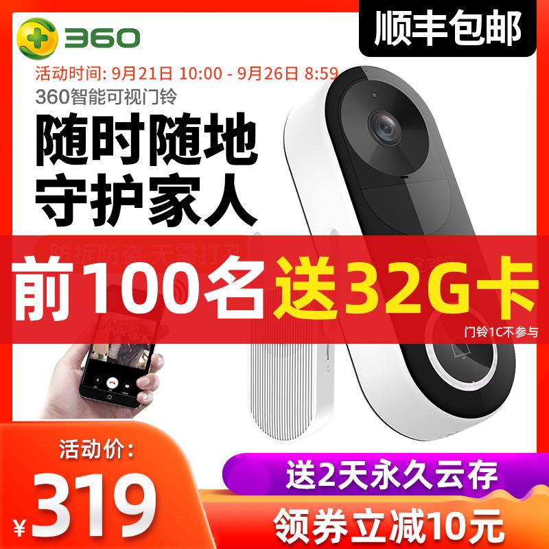 【顺丰包邮】360智能可视门铃电子猫眼门镜摄像头家用无线监控wifi摄像机防盗门镜